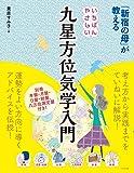 「新宿の母」が教える いちばんやさしい九星方位気学入門