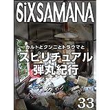 シックスサマナ 第33号 スピリチュアル弾丸紀行 カルトとクンニとトラウマと