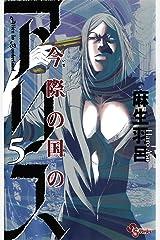 今際の国のアリス(5) (少年サンデーコミックス) Kindle版