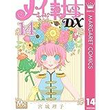 メイちゃんの執事DX 14 (マーガレットコミックスDIGITAL)