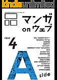 マンガ on ウェブ第4号 side-A [雑誌] (佐藤漫画製作所)