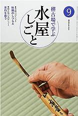 稽古場で学ぶ水屋しごと〈9〉 (淡交テキスト)