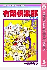 有閑倶楽部 5 (りぼんマスコットコミックスDIGITAL) Kindle版