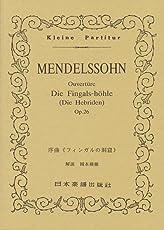 No.72 メンデルスゾーン/序曲 フィンガルの洞窟 Op.26 (Kleine Partitur)