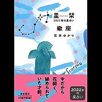 星栞 2022年の星占い 蠍座 (一般書籍)