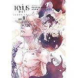 Levius/est 8 (ヤングジャンプコミックス)