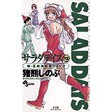 SALAD DAYS(12) (少年サンデーコミックス)