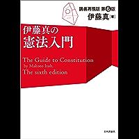 伊藤真の憲法入門