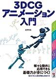 3DCGアニメーション入門