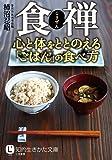 食禅 心と体をととのえる「ごはん」の食べ方 (知的生きかた文庫)