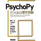 PsychoPyでつくる心理学実験