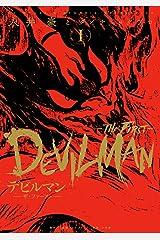 デビルマン-THE FIRST- (1) (復刻名作漫画シリーズ) コミック