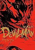 デビルマン-THE FIRST- (1) (復刻名作漫画シリーズ)