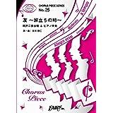 コーラスピースCP25 友 ~旅立ちの時~ / ゆず (同声二部合唱&ピアノ伴奏譜)~「第80回NHK全国学校音楽コンクール(Nコン)」中学校の部課題曲 (CHORUS PIECE SERIES)