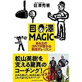 目澤 MAGIC ~あなたのゴルフが変わる 新世代レッスン (ゴルフダイジェストの本)