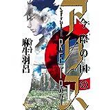 今際の国のアリス RETRY(1) (少年サンデーコミックス)