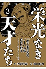 栄光なき天才たち[伊藤智義原作版] 3 Kindle版