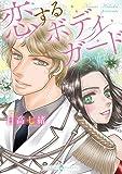 恋するボディガード (エメラルドコミックス/ハーモニィコミックス)
