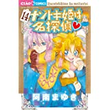 ナゾトキ姫は名探偵 (14) (ちゃおフラワーコミックス)