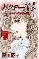 ドクターM ダーク・エンジェルIV 1【期間限定 無料お試し版】 (Akita Comics Elegance) Kindle版