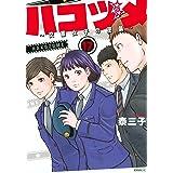 ハコヅメ~交番女子の逆襲~(17) (モーニング KC)