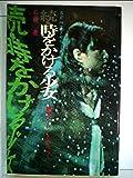 続・時をかける少女―続タイム・トラベラー (1978年) (SFベストセラーズ)