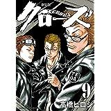 新装版 クローズ 9 (少年チャンピオン・コミックス エクストラ)