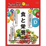 Newtonライト2.0 食と栄養 (ニュートンムック)