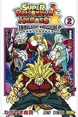 スーパードラゴンボールヒーローズ ユニバースミッション!! 2 (ジャンプコミックス) コミック