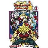スーパードラゴンボールヒーローズ ユニバースミッション!! 2 (ジャンプコミックス)