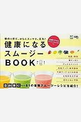 健康になるスムージーBOOK (カジュアルレシピBOOK) 単行本(ソフトカバー)
