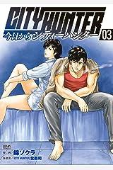 今日からCITY HUNTER 3巻 (ゼノンコミックス) Kindle版