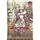 天使がのぞきみ―英国貴族と領民たちのひみつ― 3 (プリンセス・コミックス)