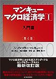 マンキュー マクロ経済学Ⅰ入門篇(第4版)