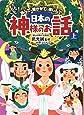 大人も子どもも 読んで、聞かせて、楽しんで 日本の神様のお話 上