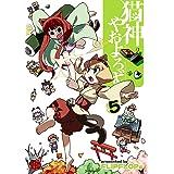 猫神やおよろず(5) (チャンピオンREDコミックス)