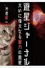 遊星ジャーナル01『大いに偉大なる重力の遊星』 (青聿書房) Kindle版