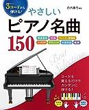 3コードから弾ける!  やさしいピアノ名曲150 映画音楽 洋楽 フォーク・歌謡曲 J-POP クラシック 外国民謡 唱歌