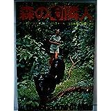 森の隣人―チンパンジーと私 (1973年)