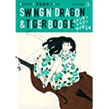 スインギンドラゴンタイガーブギ(3) (モーニング KC)