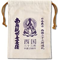 収納袋 西国草創1300年記念 巾着 (紫)