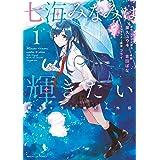 七海みなみは輝きたい 弱キャラ友崎くん外伝 (1) (サンデーGXコミックス)
