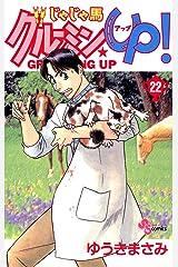じゃじゃ馬グルーミン★UP!(22) (少年サンデーコミックス) Kindle版
