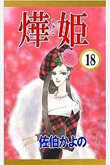 あき姫 18巻 Kindle版