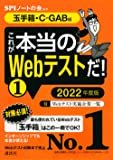 【玉手箱・C-GAB編】 これが本当のWebテストだ! (1) 2022年度版 (本当の就職テスト)