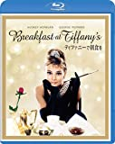 ティファニーで朝食を [Blu-ray]