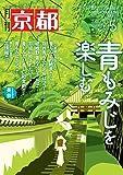 月刊京都2020年5月号[雑誌]