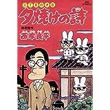 三丁目の夕日 夕焼けの詩(48) (ビッグコミックス)