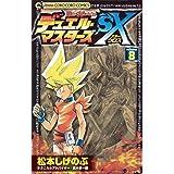 デュエル・マスターズSX(8) (てんとう虫コミックス)
