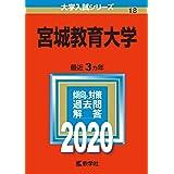 宮城教育大学 (2020年版大学入試シリーズ)